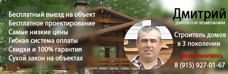 "Дмитрий Белец - СК ""Живой дом"""